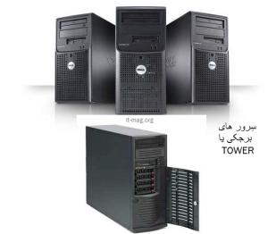 سرور های برجکی ( تجهیزات شبکه )