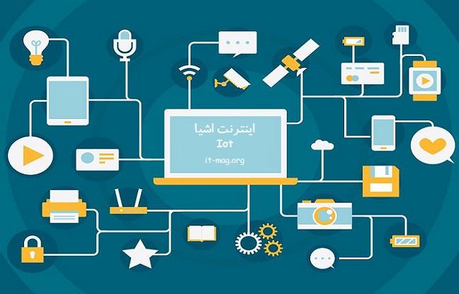 منظور از اینترنت اشیا چیست
