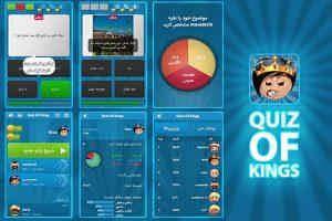 بازی برای گوشی ضعیف - Quiz of Kings