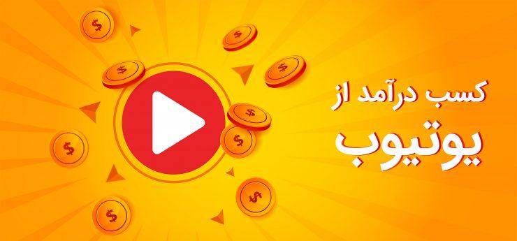 کسب درامد از یوتیوب